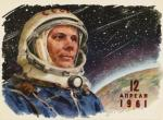 День авиации и космонавтики!