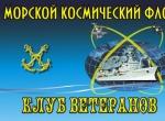 """ФЛАГ РОО """"КЛУБ ВЕТЕРАНОВ МКФ"""""""